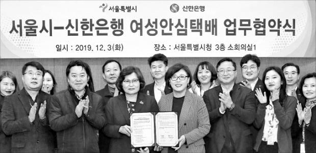 신한은행, 서울시와 '여성안심택배 설치 협약'