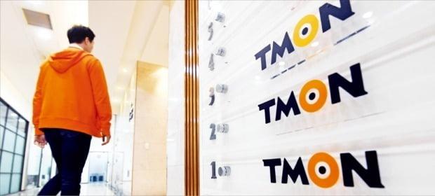 티몬이 매물로 나왔다. 티몬 대주주는 매각을 위해 롯데그룹과 협상을 시작했다. 3일 서울 테헤란로에 있는 티몬 본사에서 한 직원이 사무실로 들어가고 있다.  /허문찬  기자  sweat@hankyung.com