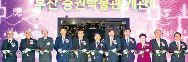 한국예탁결제원은 4일 부산국제금융센터 2단계 건물에서 부산증권박물관 개관식을 했다.  예탁결제원 제공