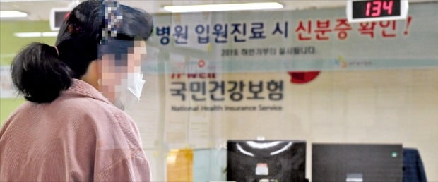 < 은퇴자들 '건보료 아우성' > 주택 공시가격 급등으로 건강보험 피부양자에서 탈락해 건보료를 내야 하는 사람이 늘고 있다. 서울의 한 국민건강보험공단 지사에서 민원인이 상담받기 위해 기다리고 있다.   한경DB