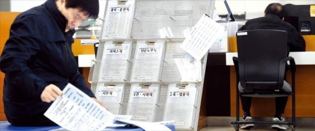 30~40대 취업난이 심각한 가운데 구직자들이 장교동 서울지방고용노동청에서 구직 관련 상담을 받기 위해 기다리고 있다.   /한경DB