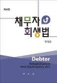 전대규 회생법원 부장판사 '채무자회생법' 4판 출간