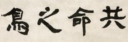 올해의 사자성어 '공명지조(共命之鳥)'…한국 사회 극심한 이념갈등 반영