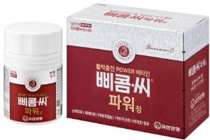 유한양행 '삐콤씨파워', 피로 회복 돕는 비타민 B군…활성비타민으로 업그레이드