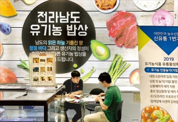 aT 사이버거래소 '유기농식품 유통 활성화 사업'…210여 농가 혜택