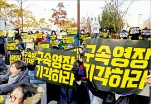 """""""구속 찬성"""" vs """"영장 기각""""…법원 앞 난장판"""