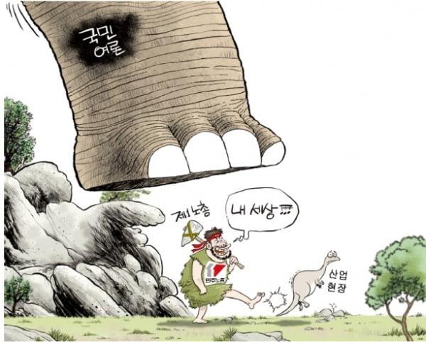 [금요 만평] 국민 여론…