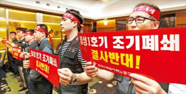 한국수력원자력 노동조합원들이 작년 6월 서울 한 호텔에서 열린 한수원 경영현안 설명회장 앞에서 월성1호기 조기 폐쇄에 반대하는 손팻말 시위를 벌이고 있다. 한경DB