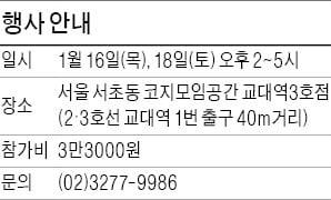[모십니다] 1월16·18일 '한경부동산 멘토 특강'