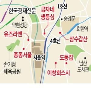 [김과장 & 이대리] SK브로드밴드 직원들이 추천하는 서울역 맛집