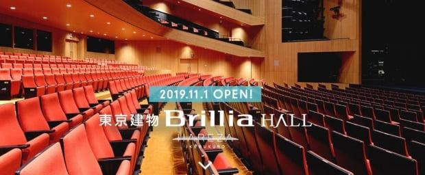 도쿄의 한 신축극장 소개 모습. 도쿄도 도시마구립예술문화극장 홈페이지 캡쳐