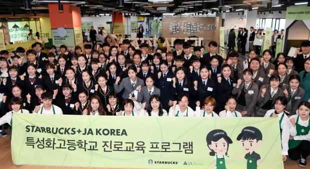 스타벅스, 특성화고 대상 잡 페어 개최!