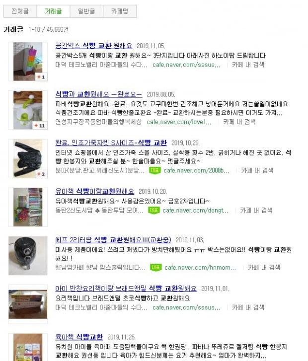 지역 맘카페에 올라온 '식빵교환' 게시글. 네이버 캡쳐.
