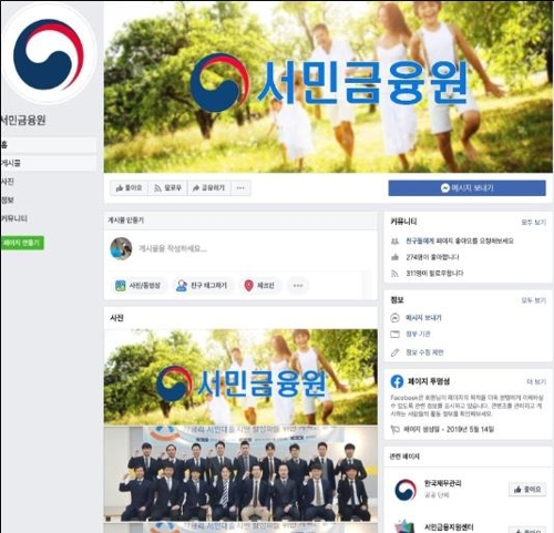 """""""공공기관·은행 사칭 대출문자 주의""""…금감원 소비자경보"""
