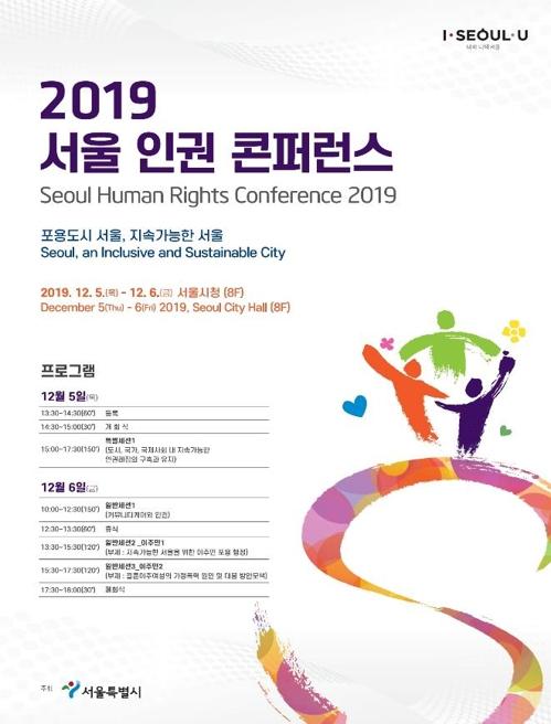 사회적 소수자 권리증진 논의…5∼6일 서울 인권 콘퍼런스