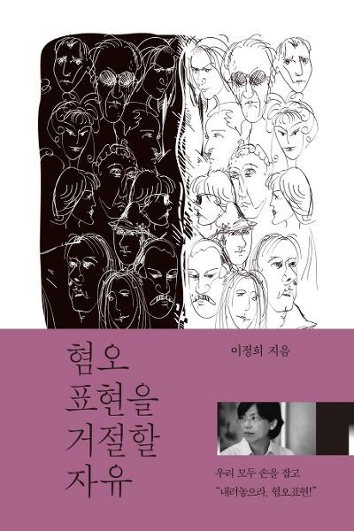 이정희 전 의원의 신간 '혐오표현을 거절할 자유'