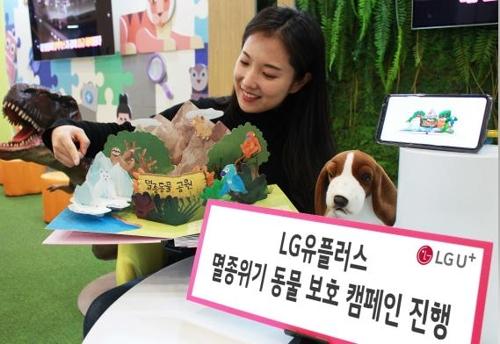 LGU+, 멸종위기 동물 보호 위한 온·오프라인 캠페인 진행