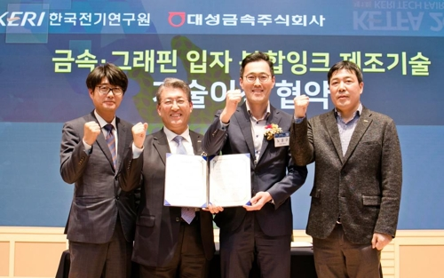 전기연구원, 일본 의존 금속잉크 대체기술 기업 이전