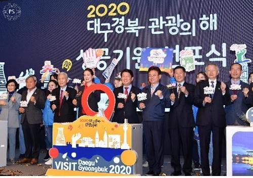 추억을 떠올려요…2020 대구·경북 관광의 해 홍보 이벤트