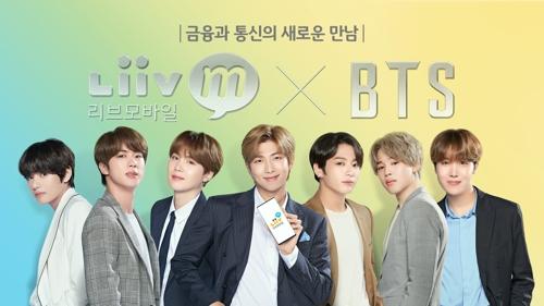 방탄소년단 떴다…국민은행 '리브 모바일' 광고 공개