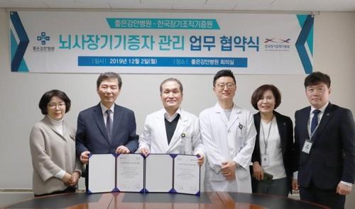 좋은강안병원·장기조직기증원 뇌사자 관리 협약