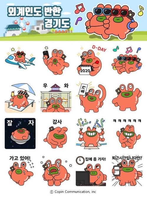 '경기관광 이모티콘' 반나절 만에 1만회 다운로드