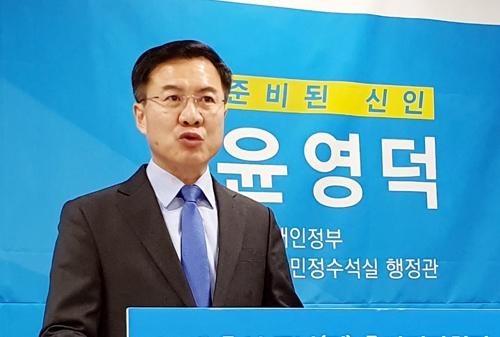 윤영덕 전 청와대 행정관, 광주 동남갑 총선 출마