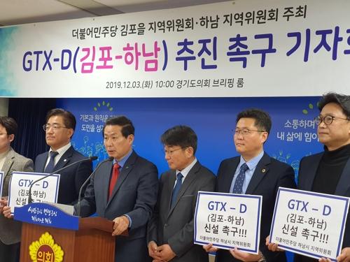 """김포·하남 지역정치권, """"GTX-D 노선 반드시 신설해야"""""""