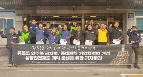 """故 김용균 1주기…전북 민주노총 """"위험의 외주화 여전"""""""