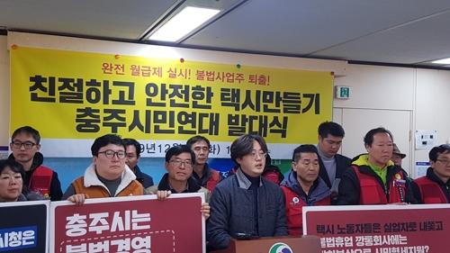 """민주노총 택시지부 """"충주시, 월급제 시행 관리하라"""""""