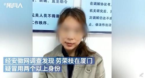중국서 '3살배기 포함 7명 살인에 가담' 여성 20년만 검거