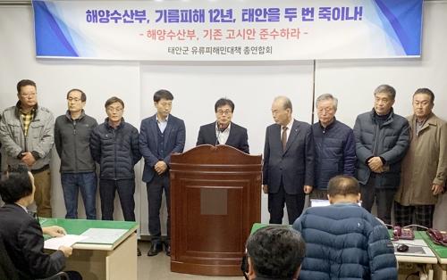태안 기름유출 피해 미보상 주민 지원 규정 변경…주민 반발