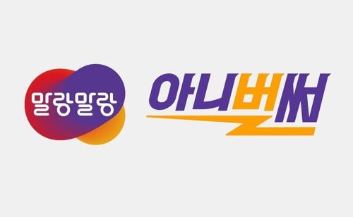 한컴, 블록체인 퀵서비스 플랫폼 '말랑말랑 아니벌써' 출시