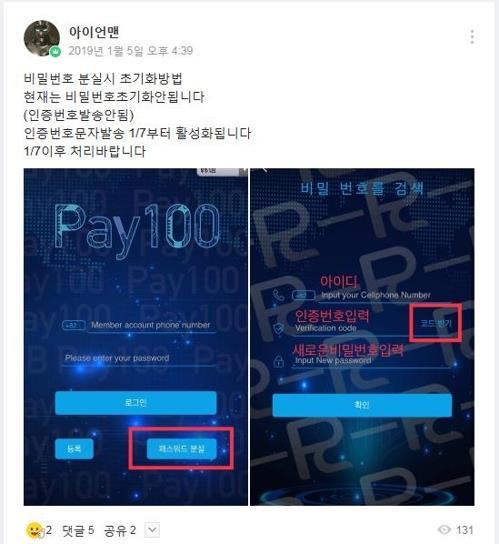 '암호화폐 다단계'로 60억 가로챈 사기범 태국서 검거(종합)