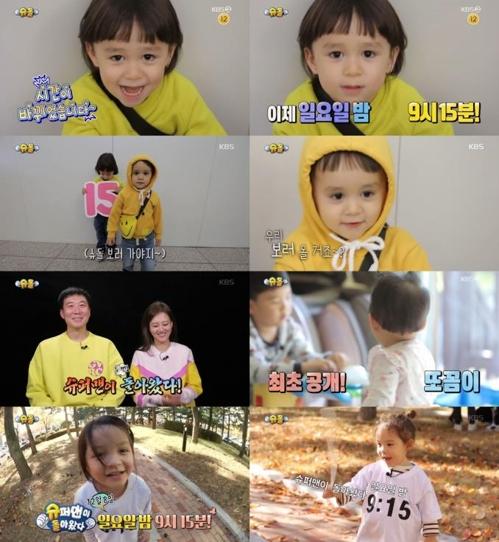 KBS '슈돌' 8일부터 일요일 밤 9시15분 방송