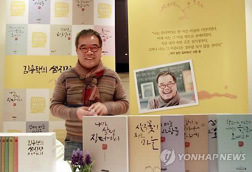 '섬진강 시인' 김용택, 영산강유역환경청 홍보대사로 뛴다