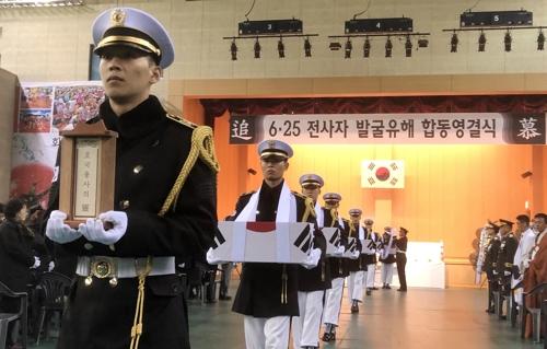 육군 2군단, 2019 한국전쟁 전사자 유해발굴 영결식