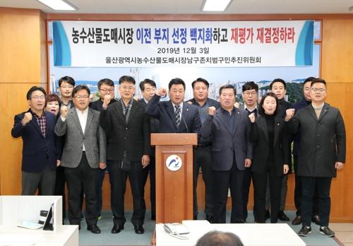 울산 남·북구, 농수산물도매시장 이전 백지화·재평가 촉구
