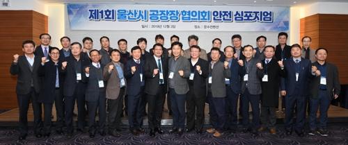 울산 공장장협의회, 공단 중대사고 예방 심포지엄 개최