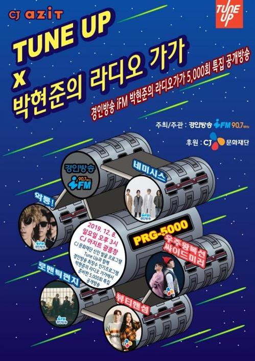 경인방송 '박현준의 라디오가가' 10주년 공개방송