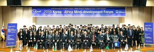 韓청년·주한아프리카대사관, 아프리카 청년 인재 양성한다