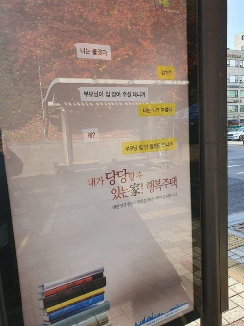 흙수저 논란 일으킨 행복주택 광고…LH 자진 철거