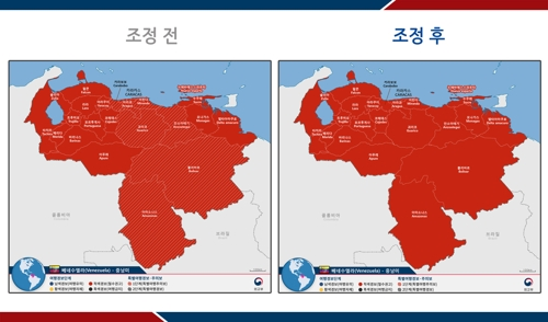 외교부 18개국 여행경보 조정…베네수엘라 전역 '철수권고'