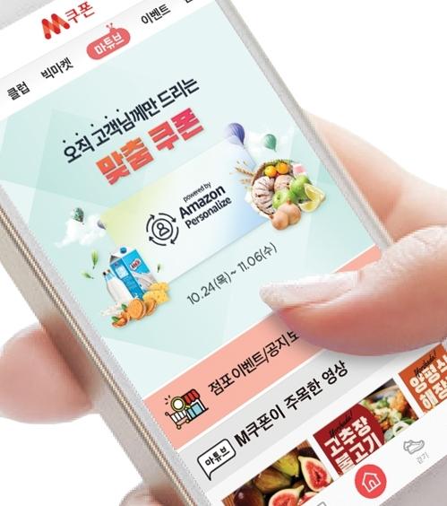 롯데마트, 쿠폰전용 앱 'M쿠폰' 가입자 300만명 돌파
