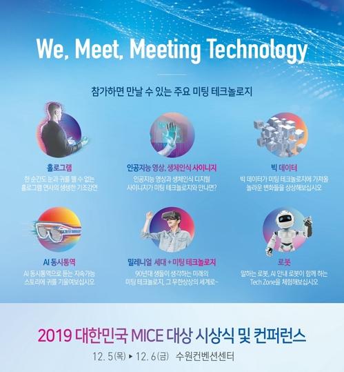 문체부·관광공사, MICE 시상식·콘퍼런스 개최