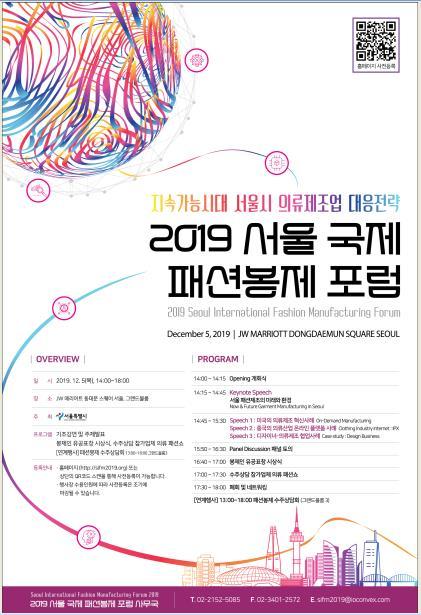 서울 패션봉제포럼 개최…국내외 바이어 100여명 수주상담