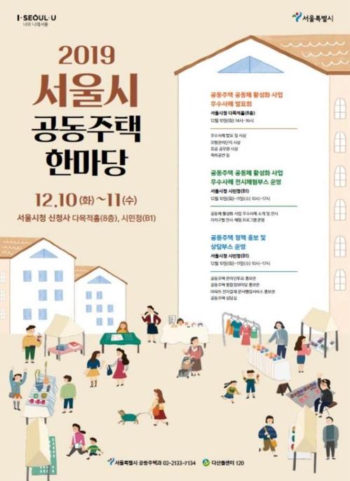 '공동체 활성화' 아파트 뽑아요…서울 7개 단지 본선 경합