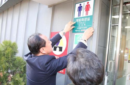 서울 마포구 공공기관 19곳 화장실 24시간 개방
