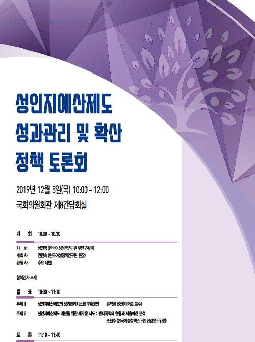 [게시판] '성인지예산제도 관리·확산' 정책 토론회