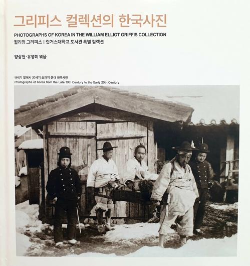 [신간] 그리피스 컬렉션의 한국사진